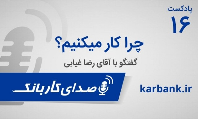 Kar Bank Podcast Hosted Reza Ghiabi. Here are The Full Episodes