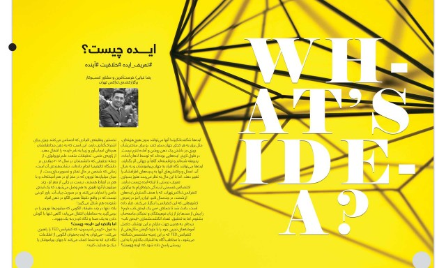 Reza Ghiabi's Article on Idea Designers Magazine: What is an Idea?