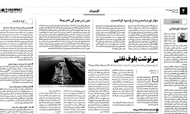 Iran's Managerial Need for Long-Termism, Ghiabi's Note On Hamshahri