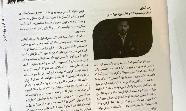 Let us Write COVID and Read Change. Reza's Article on Tadbir Magazine